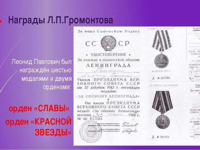 Награды Л.П.Громонтова Леонид Павлович был награждён шестью медалями и двумя...