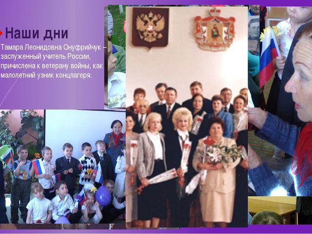 Наши дни Тамара Леонидовна Онуфрийчук – заслуженный учитель России, причислен...