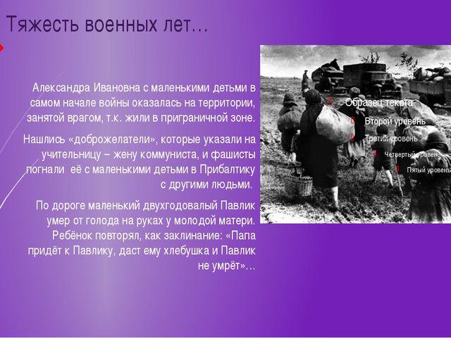 Тяжесть военных лет… Александра Ивановна с маленькими детьми в самом начале в...