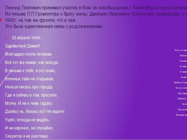Леонид Павлович принимал участие в боях за освобождение г. Кенигсберга (ныне...