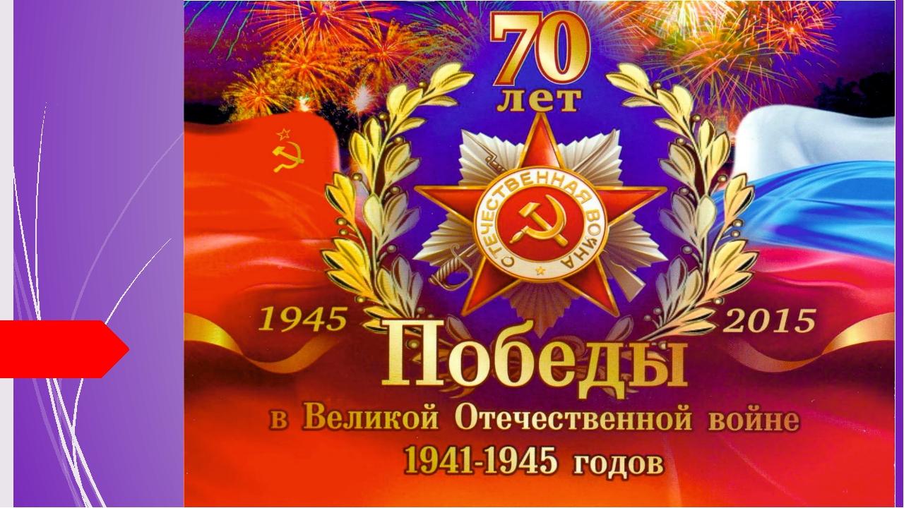 Детство, опалённое войной… Работу выполнила Шатилова О.В. МОУ «Мало-Шелемишев...