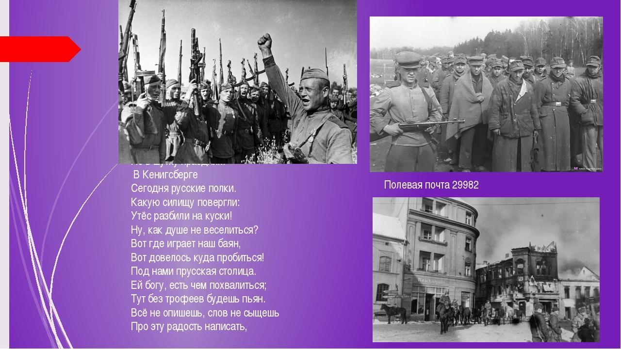 Они уже отвоевали И в тот же час ручными стали, Фашистов начали ругать. Хорош...