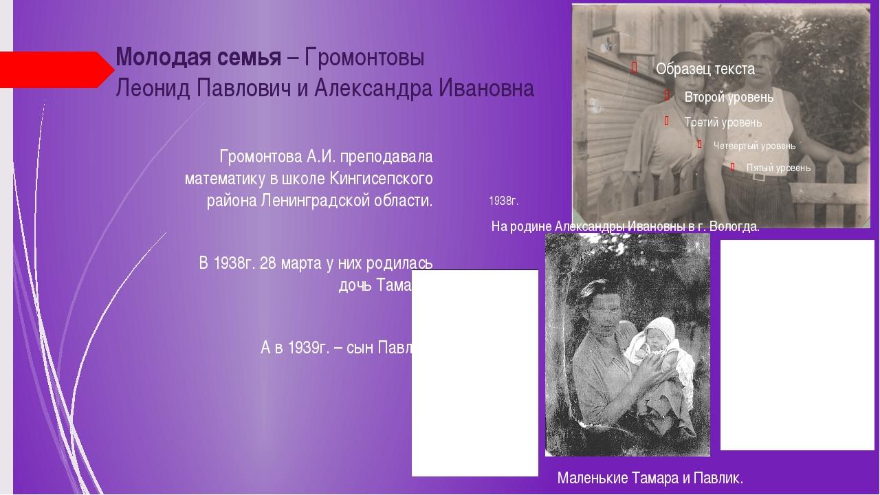 Молодая семья – Громонтовы Леонид Павлович и Александра Ивановна Громонтова А...