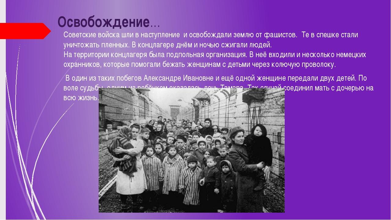Освобождение… Советские войска шли в наступление и освобождали землю от фашис...
