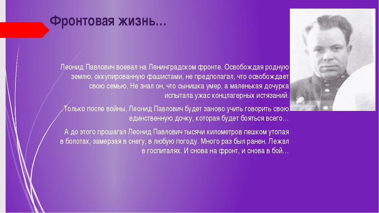 Фронтовая жизнь… Леонид Павлович воевал на Ленинградском фронте. Освобождая р...