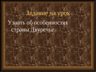 Задание на урок Узнать об особенностях страны Двуречье.