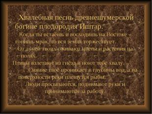 Хвалебная песнь древнешумерской богине плодородия Иштар. Когда ты встаёшь и