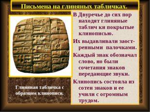 Письмена на глиняных табличках. В Двуречье до сих пор находят глиняные таблич