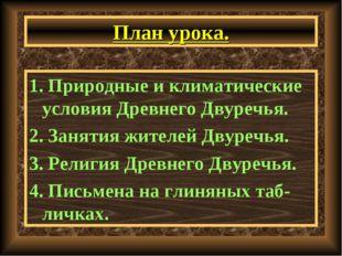 План урока. 1. Природные и климатические условия Древнего Двуречья. 2. Заняти