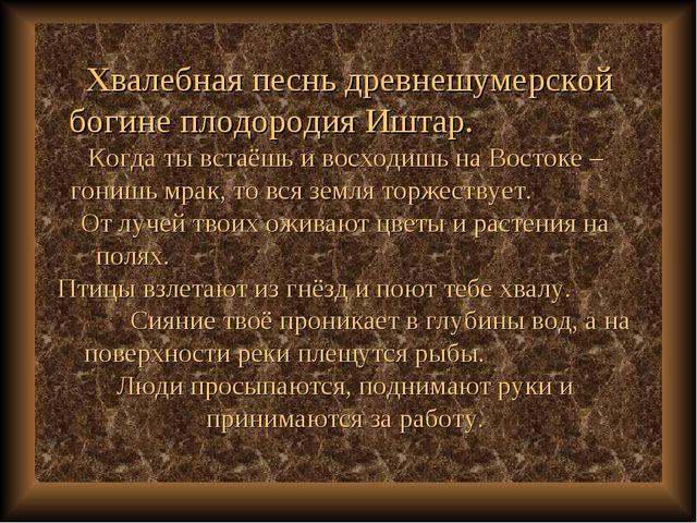 Хвалебная песнь древнешумерской богине плодородия Иштар. Когда ты встаёшь и...