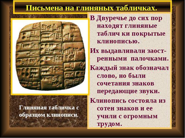 Письмена на глиняных табличках. В Двуречье до сих пор находят глиняные таблич...