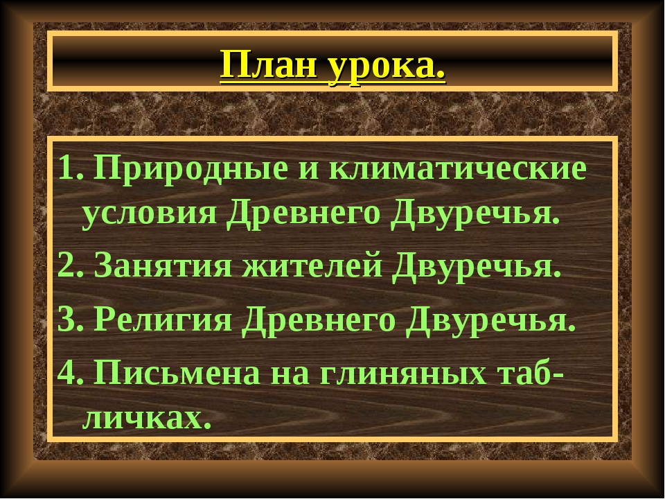 План урока. 1. Природные и климатические условия Древнего Двуречья. 2. Заняти...