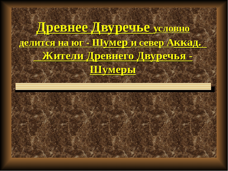 Древнее Двуречье условно делится на юг - Шумер и север Аккад. Жители Древнего...
