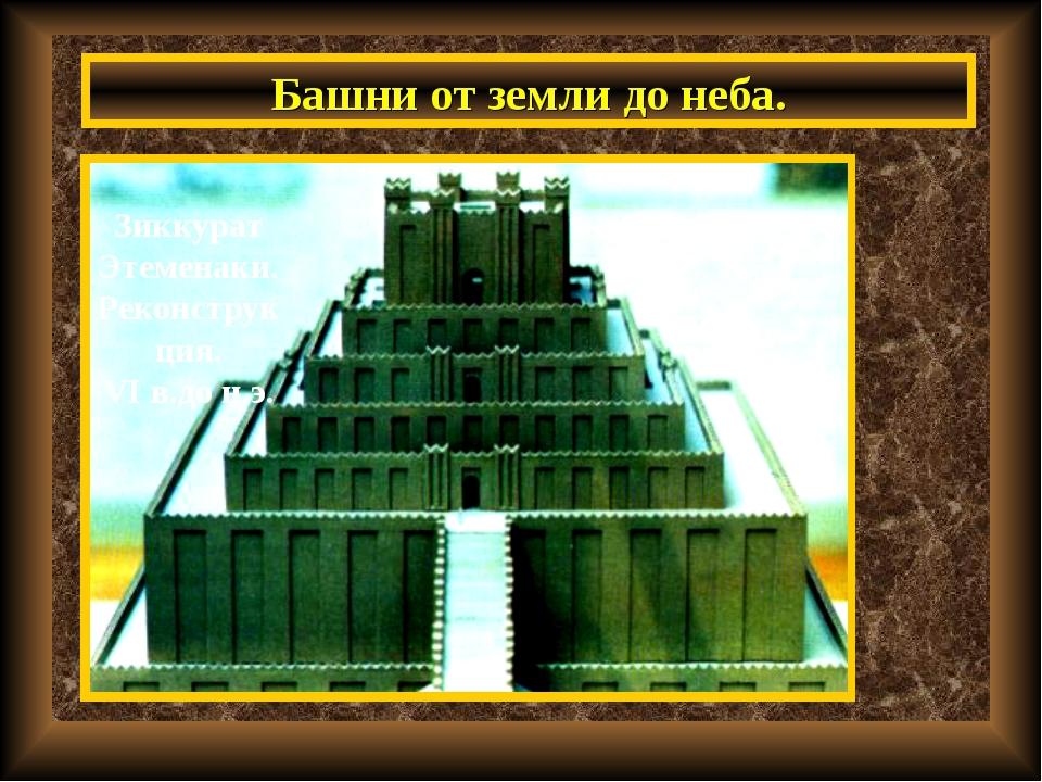 Башни от земли до неба. Зиккурат Этеменаки. Реконструкция. VI в.до н.э.