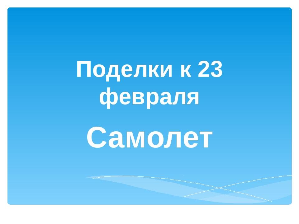 Поделки к 23 февраля Самолет