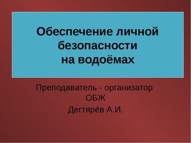 Обеспечение личной безопасности на водоёмах Преподаватель - организатор ОБЖ Д...