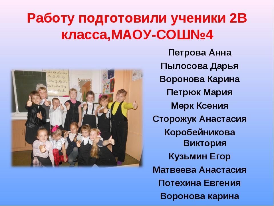 Работу подготовили ученики 2В класса,МАОУ-СОШ№4 Петрова Анна Пылосова Дарья В...