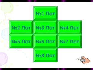 №1 Лот №3 Лот №6 Лот №4 Лот №8 Лот №7 Лот №2 Лот №5 Лот