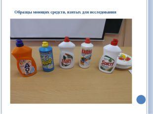 Образцы моющих средств, взятых для исследования