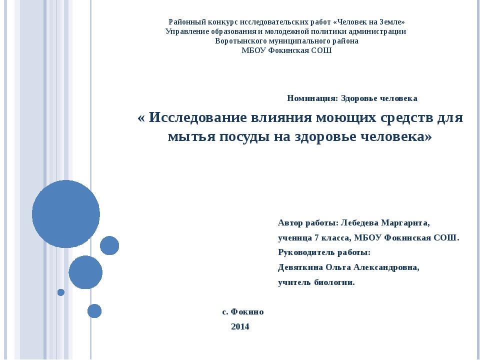 Районный конкурс исследовательских работ «Человек на Земле» Управление образо...