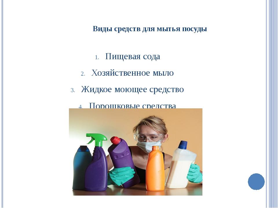 Виды средств для мытья посуды Пищевая сода Хозяйственное мыло Жидкое моющее...