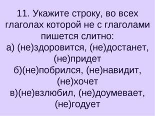 11. Укажите строку, во всех глаголах которой не с глаголами пишется слитно: а