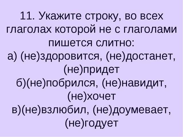 11. Укажите строку, во всех глаголах которой не с глаголами пишется слитно: а...