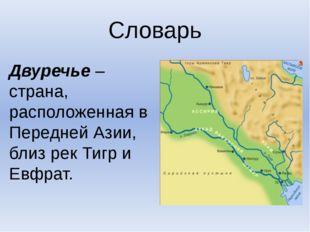 Словарь Двуречье – страна, расположенная в Передней Азии, близ рек Тигр и Евф