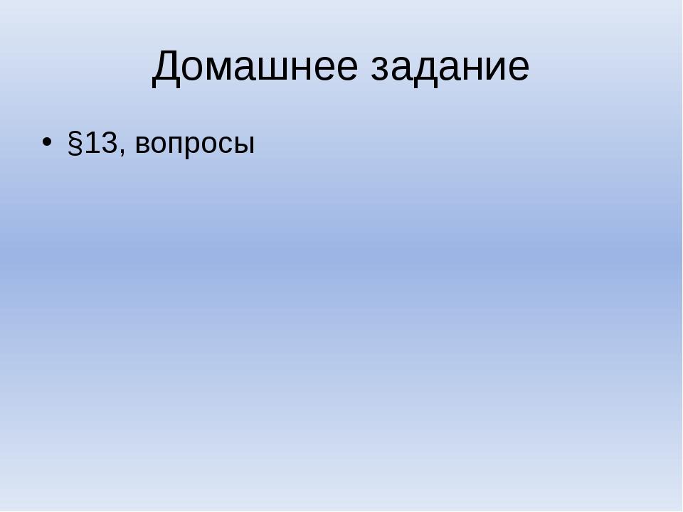 Домашнее задание §13, вопросы
