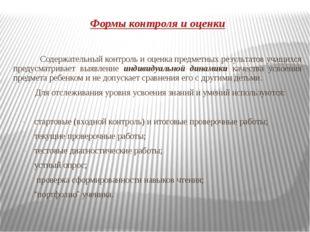 Формы контроля и оценки Содержательный контроль и оценка предметных результат