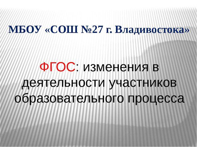 ФГОС: изменения в деятельности участников образовательного процесса МБОУ «СОШ...