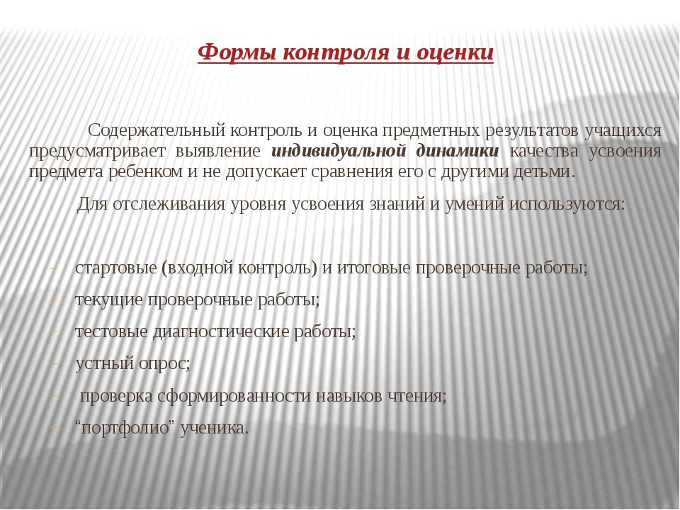Формы контроля и оценки Содержательный контроль и оценка предметных результат...