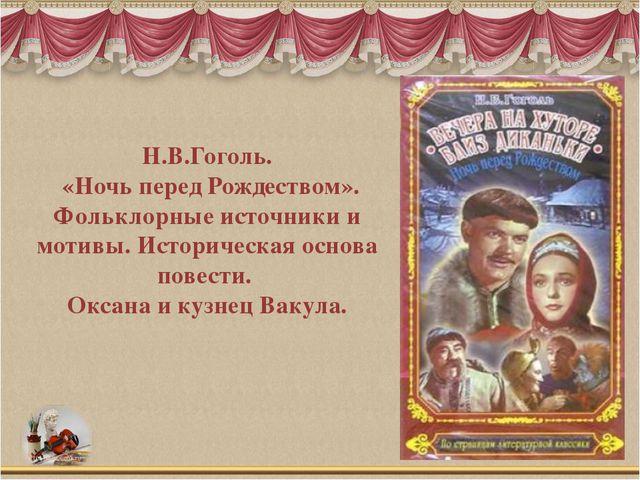 Н.В.Гоголь. «Ночь перед Рождеством». Фольклорные источники и мотивы. Историч...
