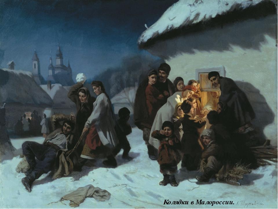 Колядки в Малороссии.