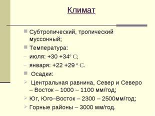 Климат Субтропический, тропический муссонный; Температура: июля: +30 +34º С;