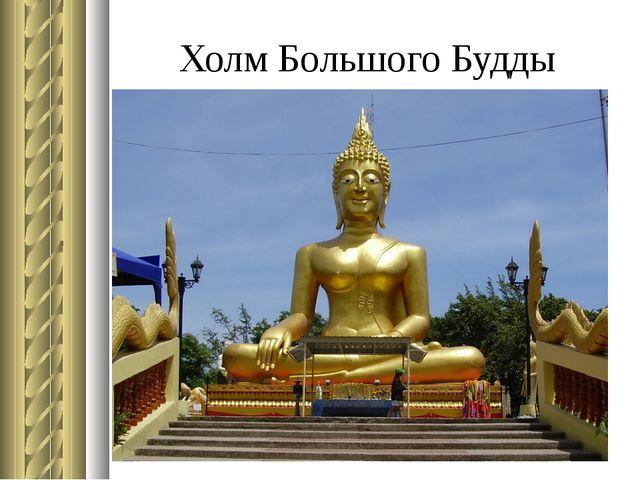 Холм Большого Будды
