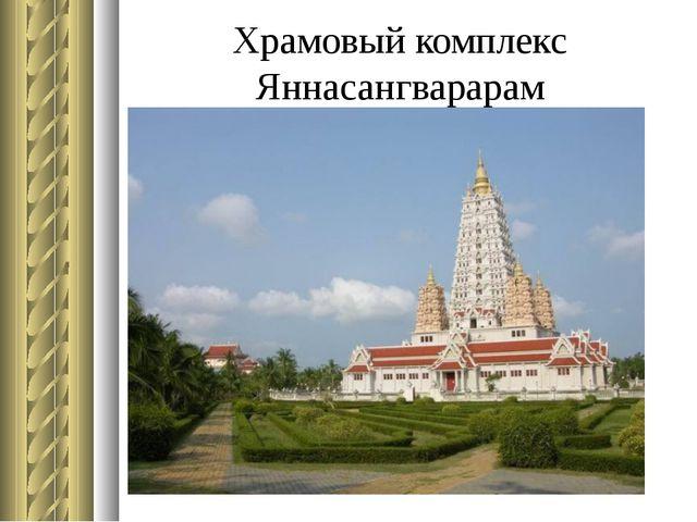 Храмовый комплекс Яннасангварарам