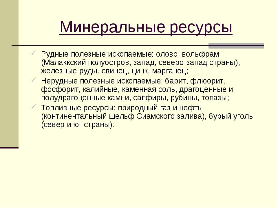 Минеральные ресурсы Рудные полезные ископаемые: олово, вольфрам (Малаккский п...