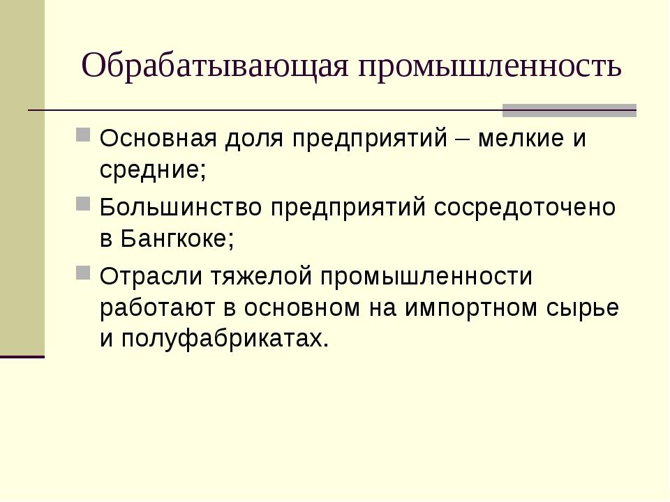 Обрабатывающая промышленность Основная доля предприятий – мелкие и средние; Б...