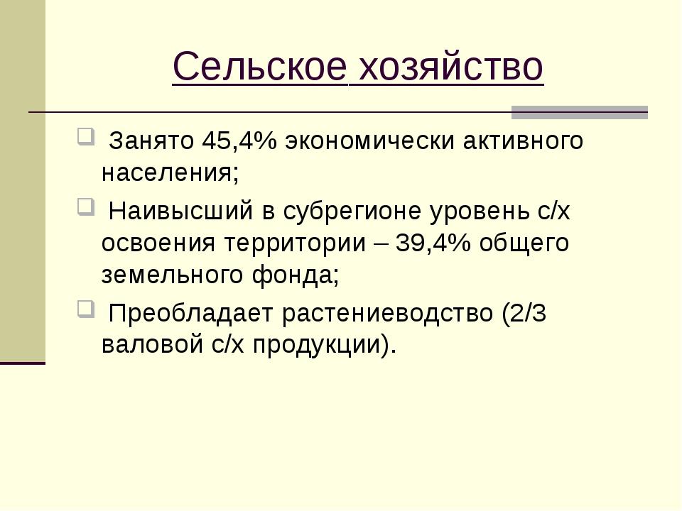 Сельское хозяйство Занято 45,4% экономически активного населения; Наивысший в...