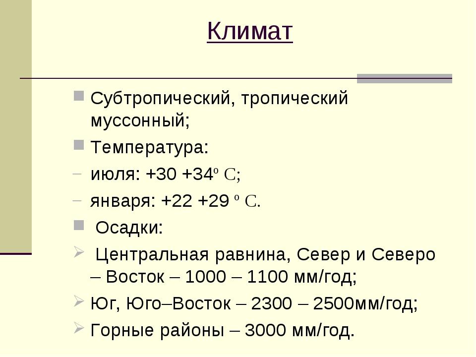Климат Субтропический, тропический муссонный; Температура: июля: +30 +34º С;...