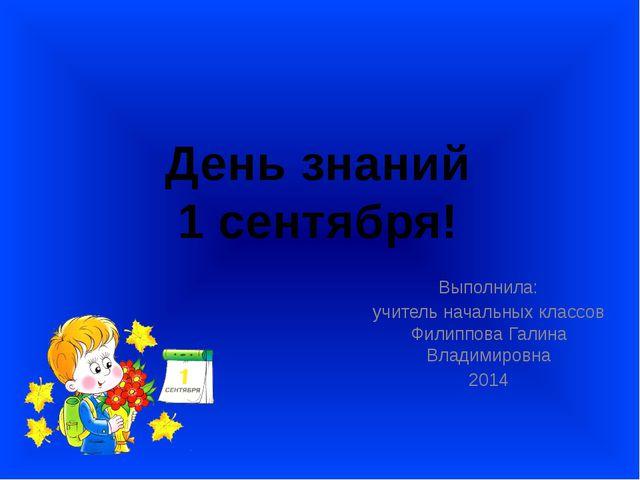 Выполнила: учитель начальных классов Филиппова Галина Владимировна 2014 День...