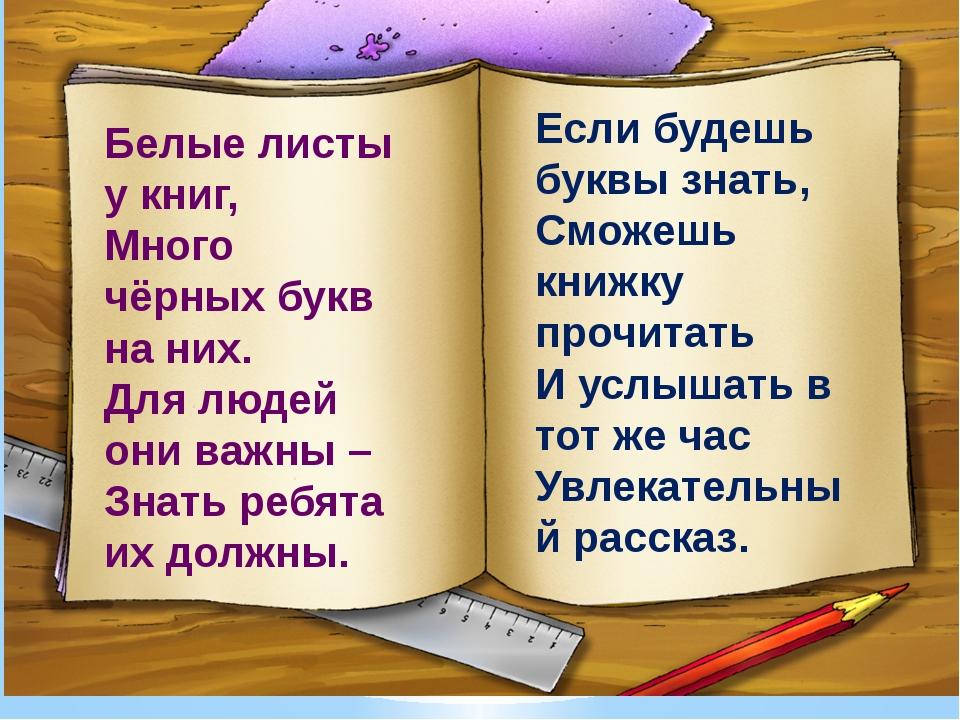 Белые листы у книг, Много чёрных букв на них. Для людей они важны – Знать реб...