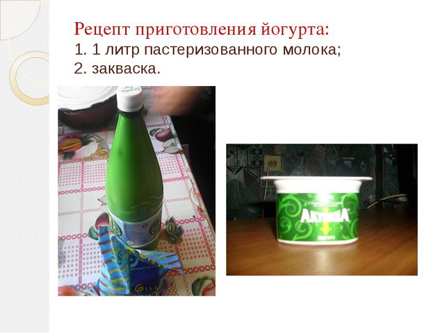"""Презентация исследовательской работы """"Приготовление йогурта в домашних условиях"""""""