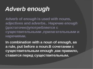 Adverb enough Adverb of enough is used with nouns, adjectives and adverbs.. Н