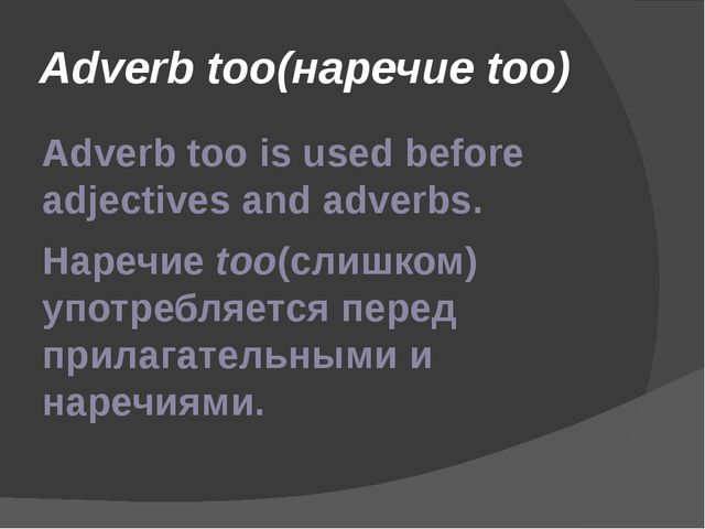 Adverb too(наречие too) Adverb too is used before adjectives and adverbs. Нар...