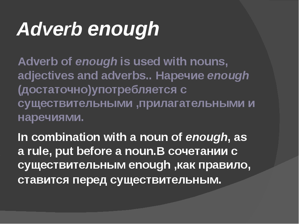 Adverb enough Adverb of enough is used with nouns, adjectives and adverbs.. Н...
