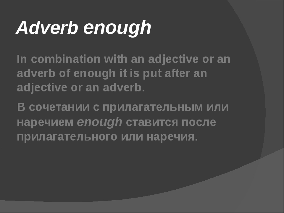 Adverb enough In combination with an adjective or an adverb of enough it is p...