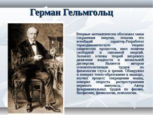 Герман Гельмгольц Впервые математически обосновал закон сохранения энергии,