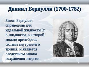 Даниил Бернулли (1700-1782) Закон Бернулли справедлив для идеальной жидкости